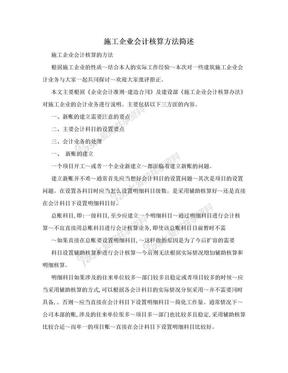 施工企业会计核算方法简述.doc