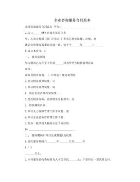 企业咨询服务合同范本 .doc