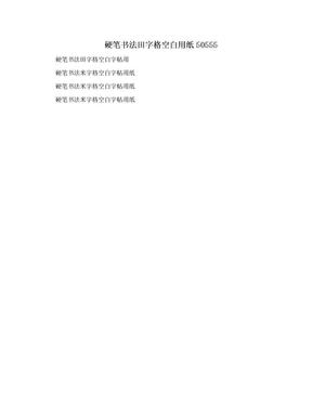 硬笔书法田字格空白用纸50555.doc