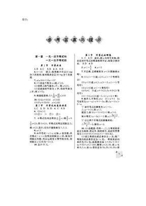 北师大版八年级下册数学练习册答案.doc
