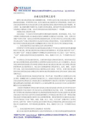 企业文化管理论文:企业文化管理之思考.doc