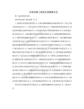 中国电器工业协会变频器分会.doc