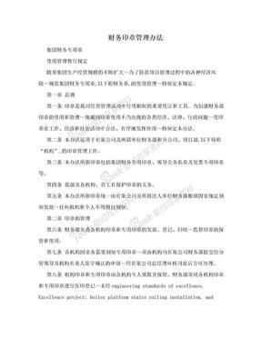 财务印章管理办法.doc