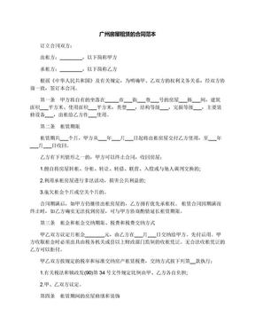 广州房屋租赁的合同范本.docx