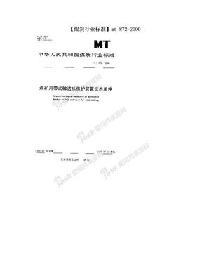 【煤炭行业标准】mt 872-2000.doc