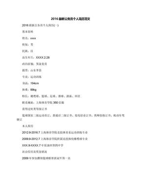 2016最新公务员个人简历范文.docx