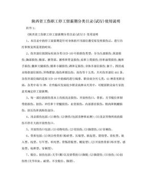 陕西省工伤职工停工留薪期分类目录(试行)使用说明.doc