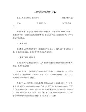 二级建造师挂靠合同(转注协议).doc