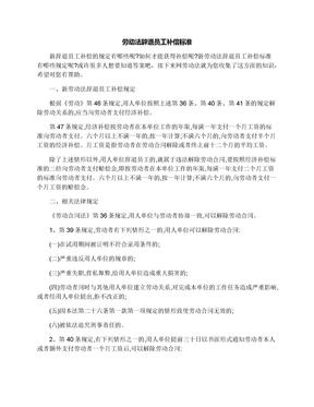 劳动法辞退员工补偿标准.docx