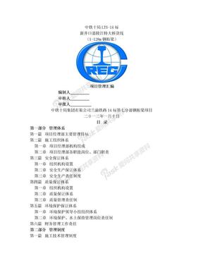 项目标准化管理方案(全).doc
