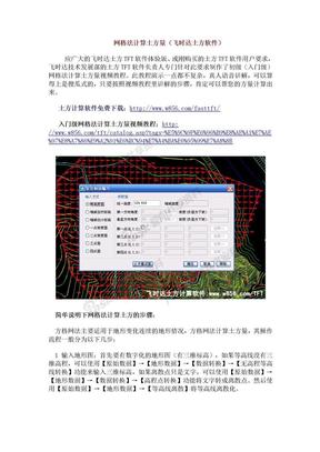 网格法计算土方量(飞时达土方软件).doc