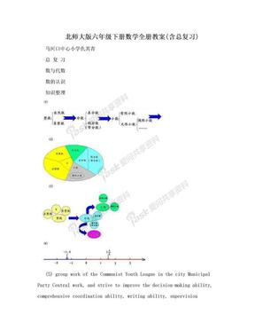 北师大版六年级下册数学全册教案(含总复习).doc