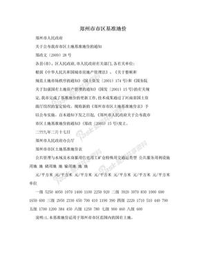 郑州市市区基准地价.doc