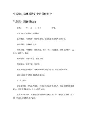 中医体质辨识中医保健指导气郁质.doc