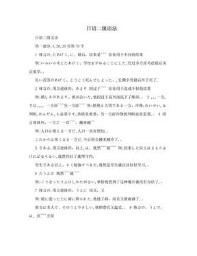 日语二级语法.doc