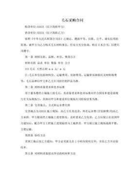 毛石采购合同.doc