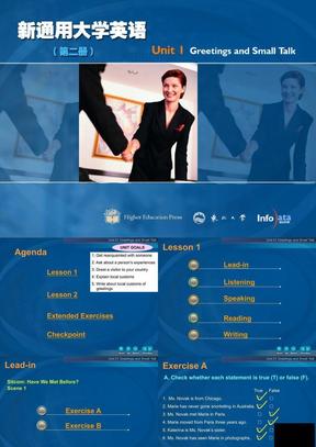 新通用大学英语综合教程2(第2册)U1课后答案及课件(第一单元unit01),高等教育出版社.ppt