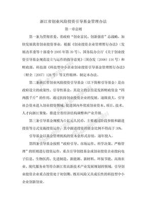 浙江省创业风险投资基金管理办法.doc