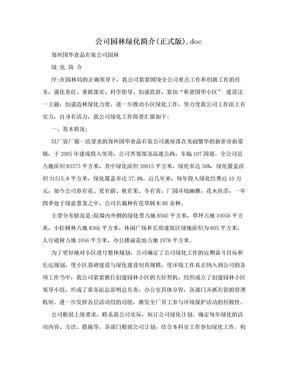 公司园林绿化简介(正式版).doc.doc
