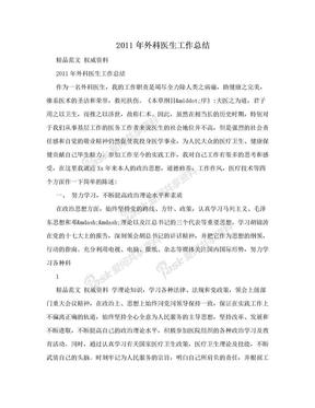2011年外科医生工作总结.doc