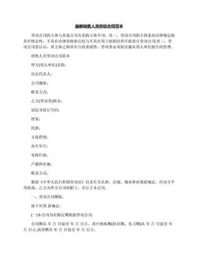 最新销售人员劳动合同范本.docx