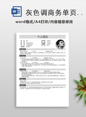 灰色调商务单页简历模板.docx
