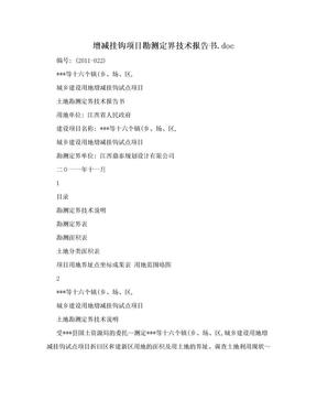 增减挂钩项目勘测定界技术报告书.doc.doc