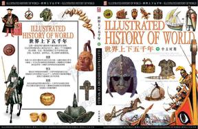 世界上下五千年(彩版)-中古时期.pdf
