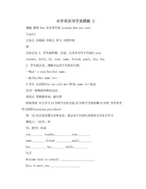 小学英语导学案模板 2.doc