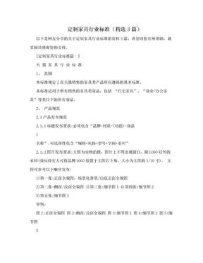 定制家具行业标准(精选3篇).doc