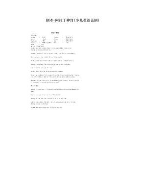剧本-阿拉丁神灯(少儿英语话剧).doc