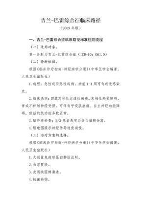 吉兰-巴雷综合征临床路径.doc