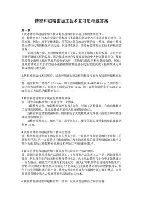 精密和超精密加工技术复习思考题答案.pdf