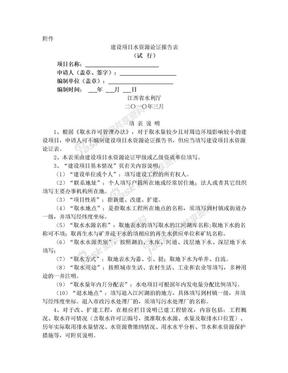 建设项目水资源论证报告表.doc