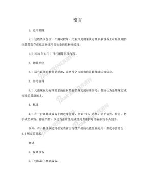 UL1439-2004设备边缘锐利度测试.doc