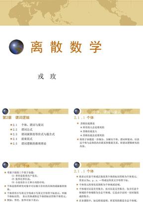 第2章_谓词逻辑_2009-2010-02_.ppt