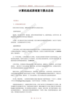 计算机组成原理复习要点总结.pdf