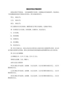 股份合作协议书格式范本.docx