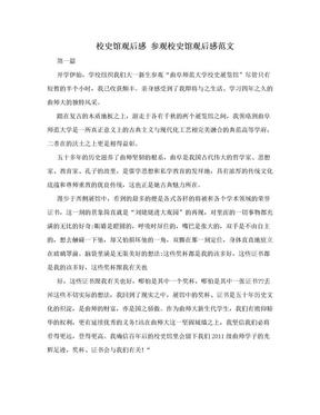校史馆观后感 参观校史馆观后感范文.doc
