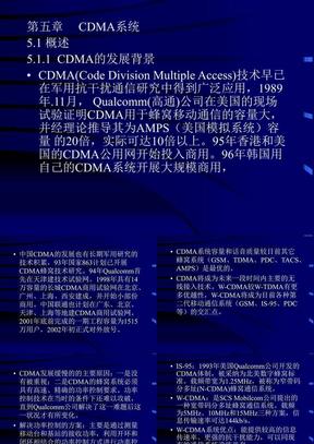 移动通信-第5章-CDMA系统.ppt