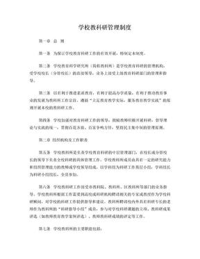 学校教科研管理制度.doc