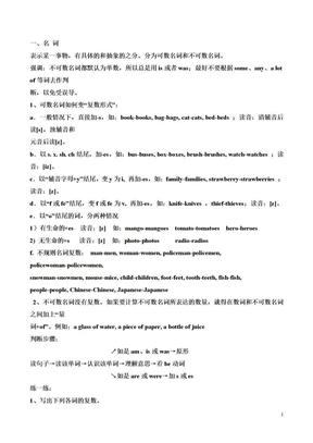小学毕业英语总复习资料.doc