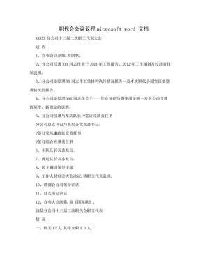 职代会会议议程microsoft word 文档.doc