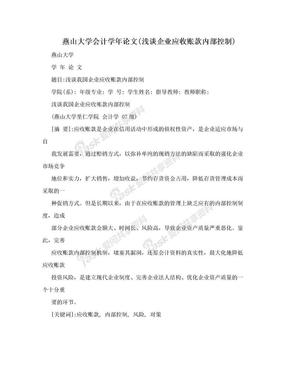 燕山大学会计学年论文(浅谈企业应收账款内部控制).doc