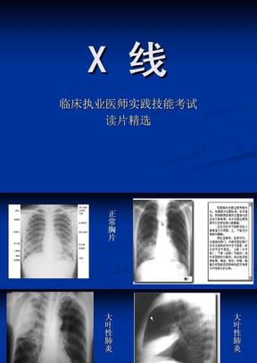 执业医师资格技能考试—X线培训.ppt