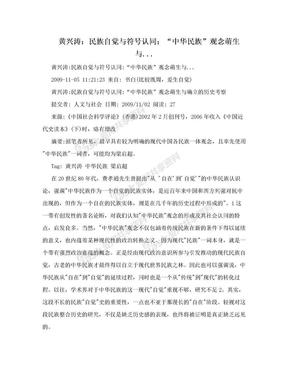"""黄兴涛:民族自觉与符号认同:""""中华民族""""观念萌生与....doc"""