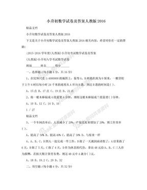 小升初数学试卷及答案人教版2016.doc
