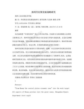 郑州丹尼斯发展战略研究.doc