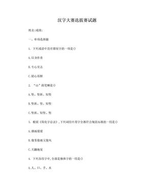 河南汉字大赛选拔赛试题.doc