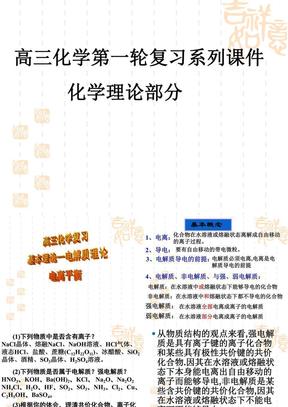 201209高三化学3.3电离平衡的有关概念.ppt